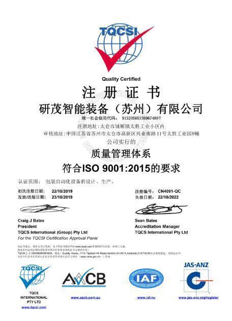 ISO9001质量管理体系注册证书